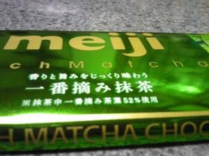 Richmachha
